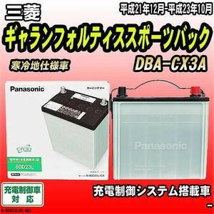 バッテリー 三菱 ギャランフォルティススポーツバック DBA-CX3A 平成21年12月-平成23年10月 80D23L パナソニック サークラ