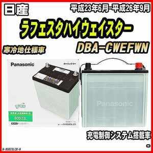 バッテリー 日産 ラフェスタハイウェイスター DBA-CWEFWN 平成23年6月-平成26年9月 80D23L パナソニック サークラ
