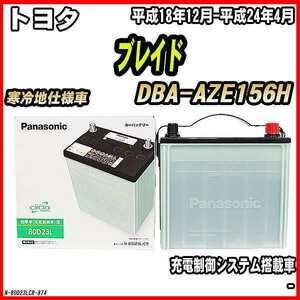 バッテリー トヨタ ブレイド DBA-AZE156H 平成18年12月-平成24年4月 80D23L パナソニック サークラ
