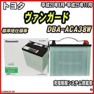 バッテリー トヨタ ヴァンガード DBA-ACA38W 平成20年8月-平成25年11月 90D26L パナソニック サークラ