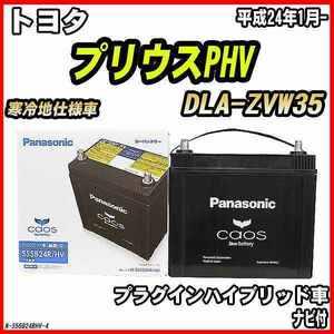 バッテリー パナソニック カオス トヨタ プリウスPHV DLA-ZVW35 平成24年1月- S55B24R/HV