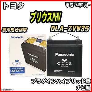 バッテリー パナソニック カオス トヨタ プリウスPHV DLA-ZVW35 平成24年1月- S42B20R/HV
