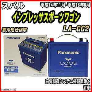 バッテリー パナソニック カオス スバル インプレッサスポーツワゴン LA-GG2 平成14年11月-平成18年6月 100D23L