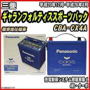 バッテリー パナソニック カオス 三菱 ギャランフォルティススポーツバック CBA-CX4A 平成20年12月-平成26年8月 100D23L