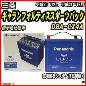 バッテリー パナソニック カオス 三菱 ギャランフォルティススポーツバック DBA-CX4A 平成20年12月-平成21年12月 100D23L