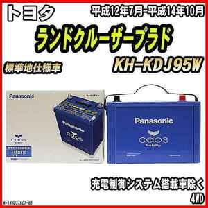 バッテリー パナソニック カオス トヨタ ランドクルーザープラド KH-KDJ95W 平成12年7月-平成14年10月 145D31R