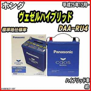 バッテリー パナソニック カオス ホンダ ヴェゼルハイブリッド DAA-RU4 平成25年12月- 60B19L