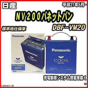 バッテリー パナソニック カオス 日産 NV200バネットバン DBF-VM20 平成21年5月- 60B19L