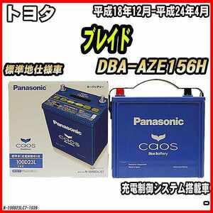 バッテリー パナソニック カオス トヨタ ブレイド DBA-AZE156H 平成18年12月-平成24年4月 100D23L