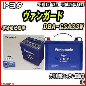 バッテリー パナソニック カオス トヨタ ヴァンガード DBA-GSA33W 平成19年8月-平成25年11月 125D26L