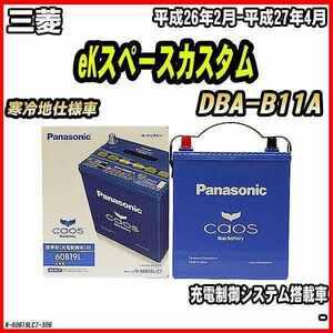 バッテリー パナソニック カオス 三菱 eKスペースカスタム DBA-B11A 平成26年2月-平成27年4月 60B19L