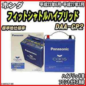 バッテリー パナソニック カオス ホンダ フィットシャトルハイブリッド DAA-GP2 平成23年6月-平成27年3月 60B19L