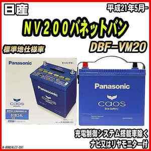バッテリー パナソニック カオス 日産 NV200バネットバン DBF-VM20 平成21年5月- 80B24L