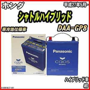 バッテリー パナソニック カオス ホンダ シャトルハイブリッド DAA-GP8 平成27年5月- 60B19L