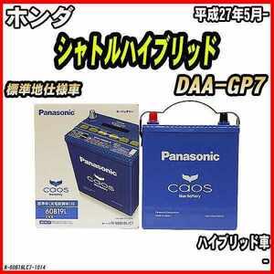 バッテリー パナソニック カオス ホンダ シャトルハイブリッド DAA-GP7 平成27年5月- 60B19L