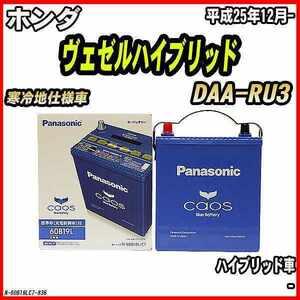 バッテリー パナソニック カオス ホンダ ヴェゼルハイブリッド DAA-RU3 平成25年12月- 60B19L