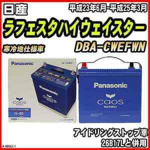 バッテリー パナソニック カオス 日産 ラフェスタハイウェイスター DBA-CWEFWN 平成23年6月-平成25年3月 N-80