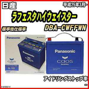 バッテリー パナソニック カオス 日産 ラフェスタハイウェイスター DBA-CWFFWN 平成25年3月- Q-100