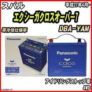 バッテリー パナソニック カオス スバル エクシーガクロスオーバー7 DBA-YAM 平成27年4月- Q-100