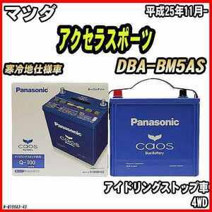 バッテリー パナソニック カオス マツダ アクセラスポーツ DBA-BM5AS 平成25年11月- Q-100