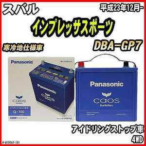 バッテリー パナソニック カオス スバル インプレッサスポーツ DBA-GP7 平成23年12月- Q-100