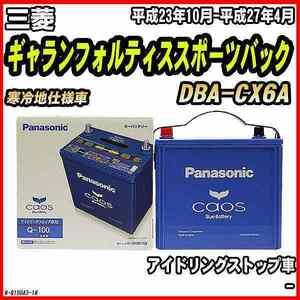 バッテリー パナソニック カオス 三菱 ギャランフォルティススポーツバック DBA-CX6A 平成23年10月-平成27年4月 Q-100