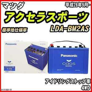 バッテリー パナソニック カオス マツダ アクセラスポーツ LDA-BM2AS 平成28年9月- T-115