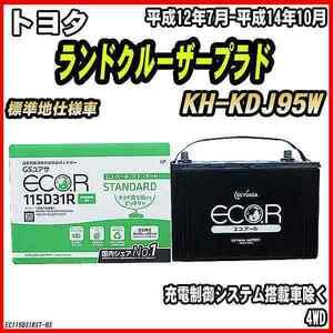 バッテリー GSユアサ トヨタ ランドクルーザープラド KH-KDJ95W 平成12年7月-平成14年10月 EC115D31RST