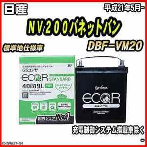 バッテリー GSユアサ 日産 NV200バネットバン DBF-VM20 平成21年5月- EC40B19LST