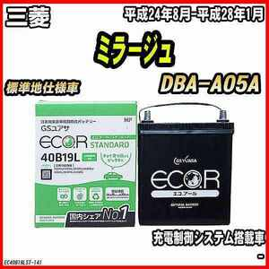 バッテリー GSユアサ 三菱 ミラージュ DBA-A05A 平成24年8月-平成28年1月 EC40B19LST
