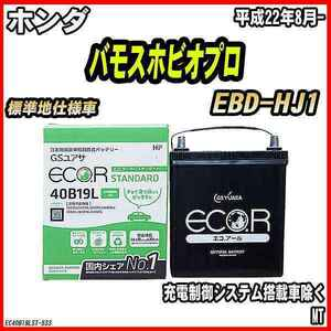 バッテリー GSユアサ ホンダ バモスホビオプロ EBD-HJ1 平成22年8月- EC40B19LST
