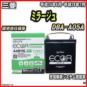バッテリー GSユアサ 三菱 ミラージュ DBA-A05A 平成24年8月-平成28年1月 EC44B19LST