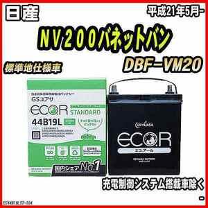 バッテリー GSユアサ 日産 NV200バネットバン DBF-VM20 平成21年5月- EC44B19LST
