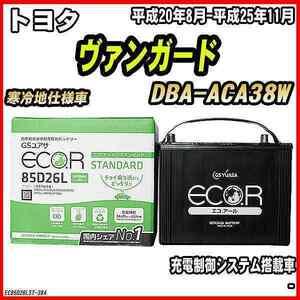 バッテリー GSユアサ トヨタ ヴァンガード DBA-ACA38W 平成20年8月-平成25年11月 EC85D26LST