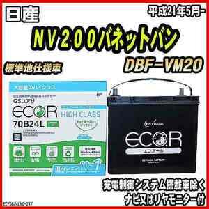 バッテリー GSユアサ 日産 NV200バネットバン DBF-VM20 平成21年5月- EC70B24LHC