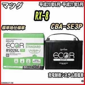 バッテリー GSユアサ マツダ RX-8 CBA-SE3P 平成20年6月-平成21年5月 EC85D26LST
