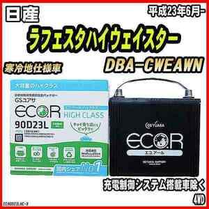 バッテリー GSユアサ 日産 ラフェスタハイウェイスター DBA-CWEAWN 平成23年6月- EC90D23LHC