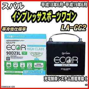 バッテリー GSユアサ スバル インプレッサスポーツワゴン LA-GG2 平成18年6月-平成19年6月 EC90D23LHC