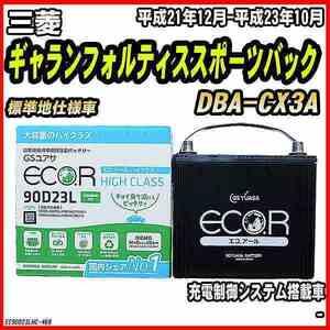 バッテリー GSユアサ 三菱 ギャランフォルティススポーツバック DBA-CX3A 平成21年12月-平成23年10月 EC90D23LHC