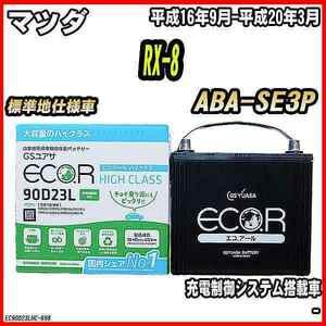 バッテリー GSユアサ マツダ RX-8 ABA-SE3P 平成16年9月-平成20年3月 EC90D23LHC