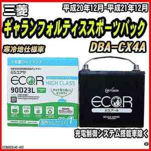 バッテリー GSユアサ 三菱 ギャランフォルティススポーツバック DBA-CX4A 平成20年12月-平成21年12月 EC90D23LHC