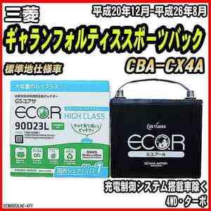 バッテリー GSユアサ 三菱 ギャランフォルティススポーツバック CBA-CX4A 平成20年12月-平成26年8月 EC90D23LHC