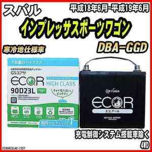 バッテリー GSユアサ スバル インプレッサスポーツワゴン DBA-GGD 平成18年6月-平成19年6月 EC90D23LHC