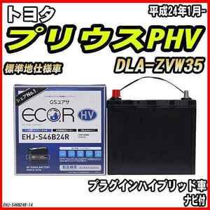 バッテリー GSユアサ トヨタ プリウスPHV DLA-ZVW35 平成24年1月- EHJ-S46B24R
