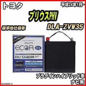 バッテリー GSユアサ トヨタ プリウスPHV DLA-ZVW35 平成24年1月- EHJ-S34B20R