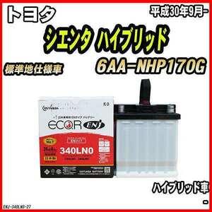 バッテリー GSユアサ ENタイプ トヨタ シエンタ ハイブリッド 6AA-NHP170G LN0 平成30年9月-