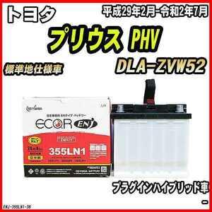 バッテリー GSユアサ ENタイプ トヨタ プリウス PHV DLA-ZVW52 LN1 平成29年2月-令和2年7月