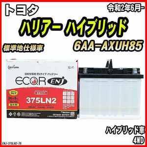 バッテリー GSユアサ ENタイプ トヨタ ハリアー ハイブリッド 6AA-AXUH85 LN2 令和2年6月-