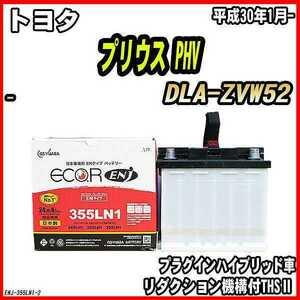 バッテリー GSユアサ ENタイプ トヨタ プリウス PHV DLA-ZVW52 LN1 平成30年1月-