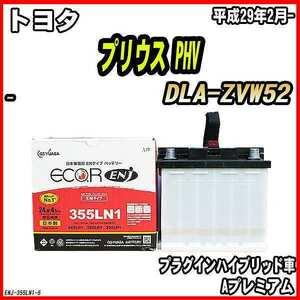 バッテリー GSユアサ ENタイプ トヨタ プリウス PHV DLA-ZVW52 LN1 平成29年2月-